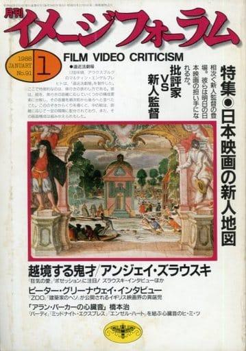 月刊イメージフォーラム 1988年1月号 No.91