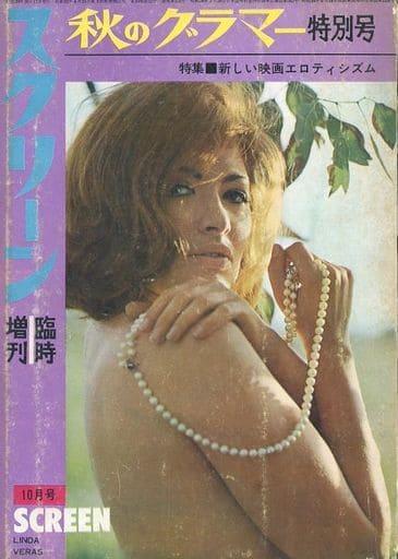 付録付)スクリーン 臨時増刊 1964年10月号