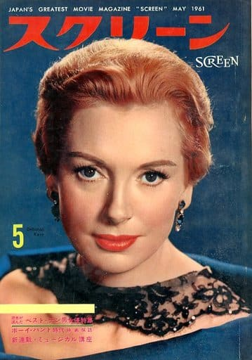 SCREEN 1961年5月号 スクリーン