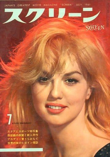 SCREEN 1961年7月号 スクリーン