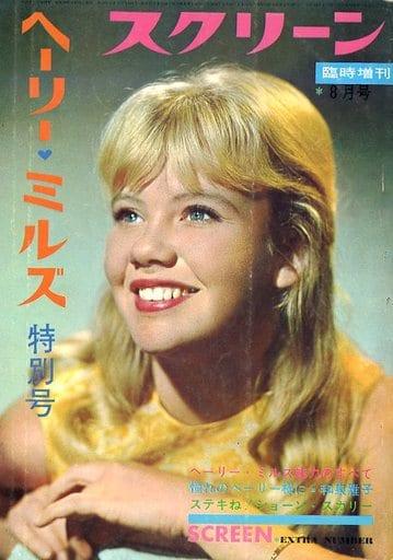 付録付)SCREEN 1964年8月号臨時増刊 スクリーン