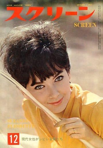 付録付)SCREEN 1964年12月号 スクリーン