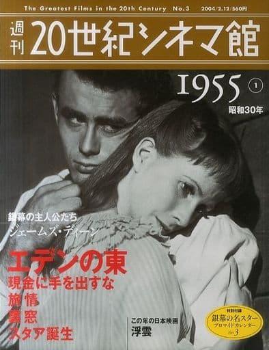 付録付)週刊 20世紀シネマ館 3