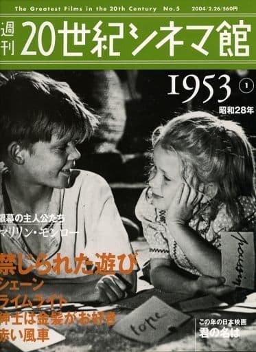 週刊 20世紀シネマ館 5