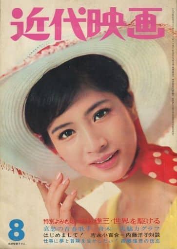 付録付)近代映画 1966年8月号