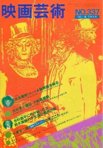 映画芸術 1981年4月特大号 No.337