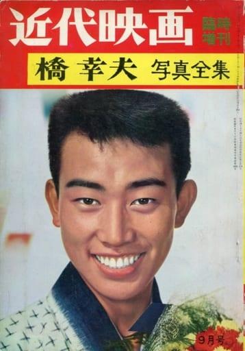 近代映画 1961年9月号臨時増刊