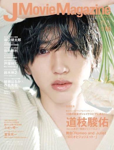 J Movie Magazine 68