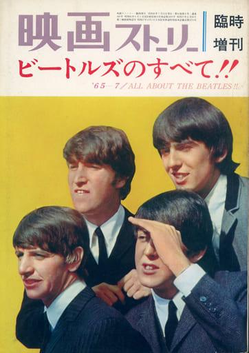 映画ストーリー 1965年7月号臨時増刊
