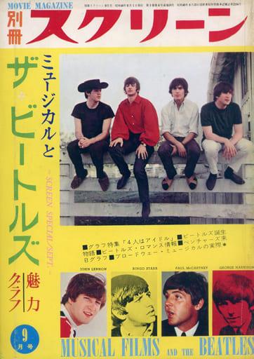 付録付)別冊スクリーン 1965年9月号