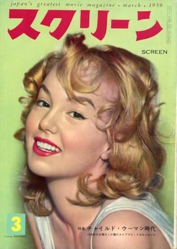 付録付)スクリーン 1959年3月号