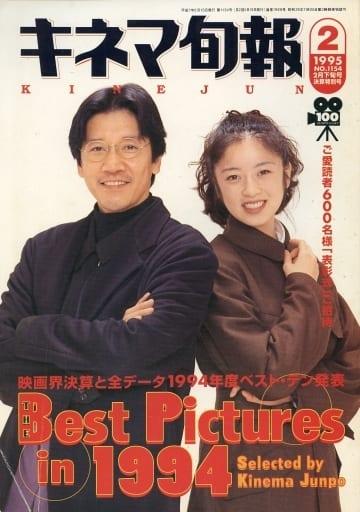 キネマ旬報 NO.1154 1995/2月下旬決算特別号