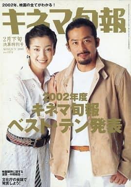 キネマ旬報 NO.1374 2003年2月下旬決算特別号