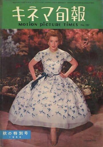 キネマ旬報 NO.157 1956年10月秋の特別号