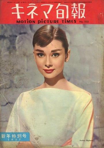 キネマ旬報 NO.165 1957年1月新年特別号