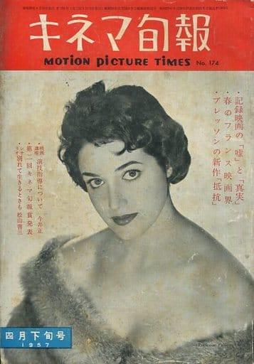 キネマ旬報 NO.174 1957年 4月下旬号