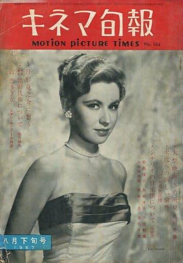 キネマ旬報 NO.184 1957年 8月下旬号
