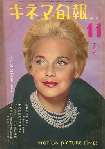 キネマ旬報 NO.271 1960年11月下旬号