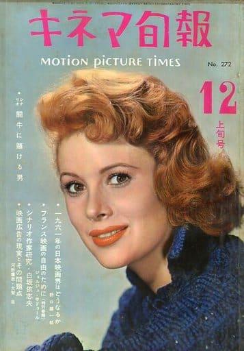 キネマ旬報 NO.272 1960年 12月上旬号