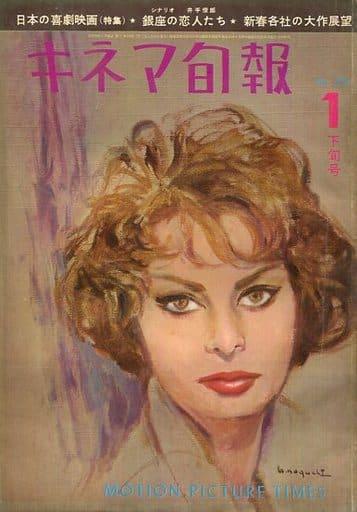 キネマ旬報 NO.276 1961年 1月下旬号