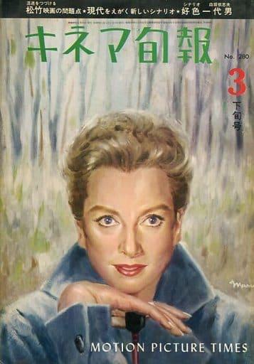 キネマ旬報 NO.280 1961年 3月下旬号