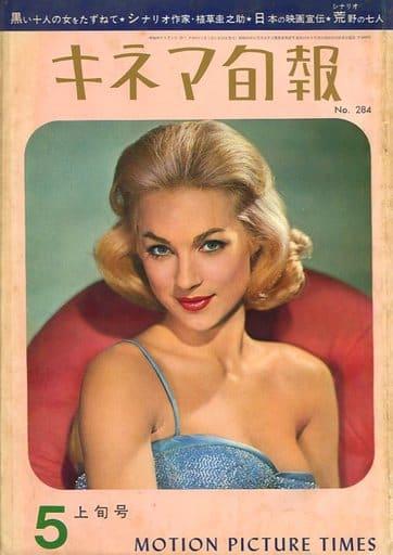 キネマ旬報 NO.284 1961年5月上旬号