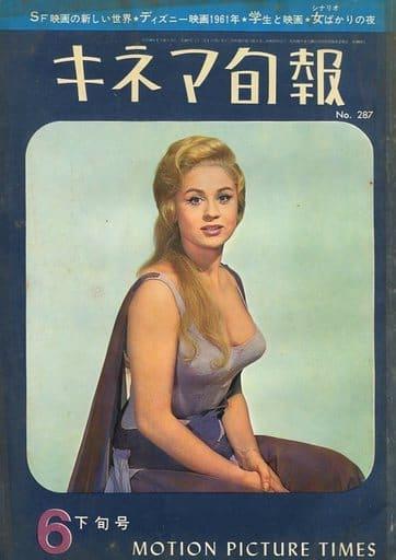キネマ旬報 NO.287 1961年6月下旬号