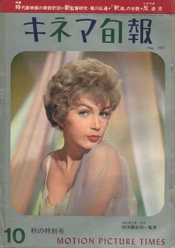 キネマ旬報 NO.295 1961年10月特別号