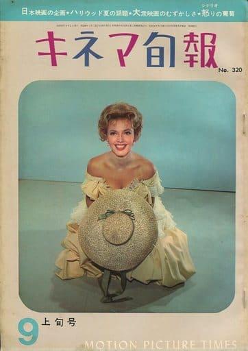 キネマ旬報 NO.320 1962年9月上旬号