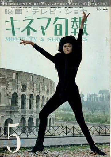 キネマ旬報 NO.365 1964年5月上旬号