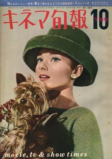 キネマ旬報 NO.425 1966年10月下旬号