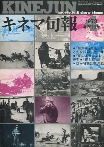 キネマ旬報 NO.602 1973年 春の特集号