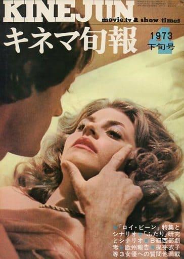 キネマ旬報 NO.603 1973年 4月下旬号