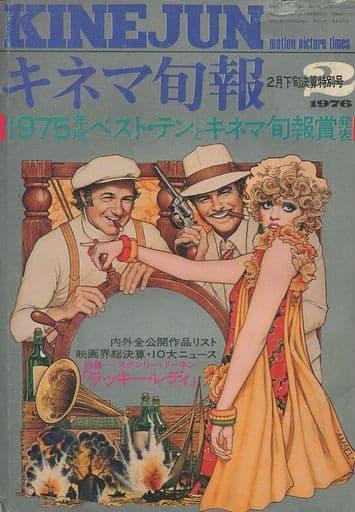 キネマ旬報 NO.677 1976年2月下旬号