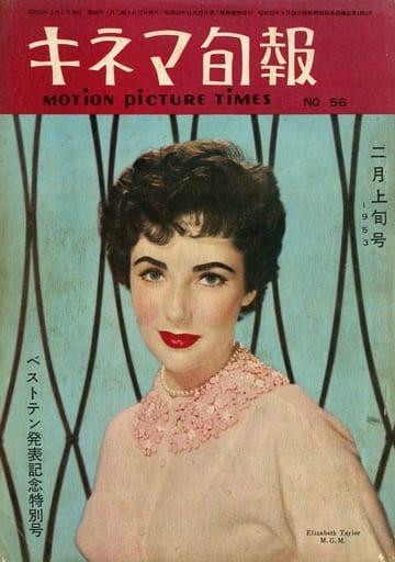 ランクB)キネマ旬報 NO.56 1953年2月上旬号