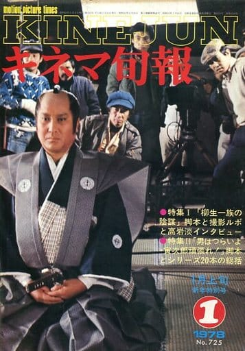 キネマ旬報 NO.725 1978年 1月上旬新年特別号