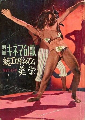 ランクB)別冊 キネマ旬報 1963年3月号 第2号