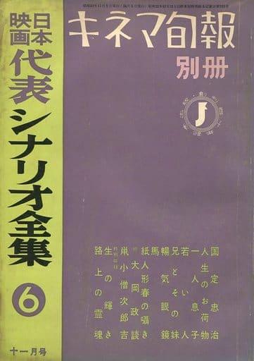 日本映画代表 シナリオ全集 6