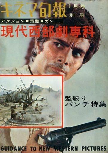 別冊 キネマ旬報 1967年1月号