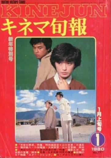 キネマ旬報 NO.777 1980年 1月上旬新年特別号