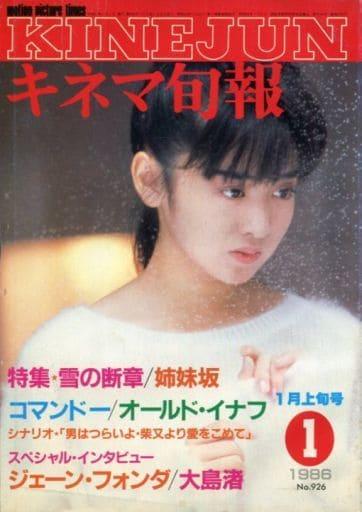キネマ旬報 NO.926 1986/1月上旬号