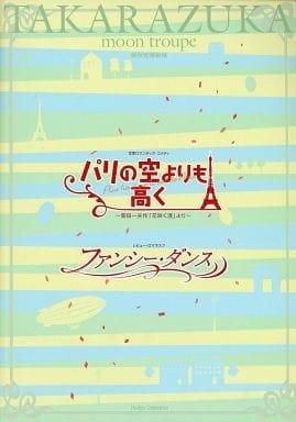 <<パンフレット(舞台)>> パンフ)東京宝塚劇場 宝塚月組公演 パリの空よりも高く/ファンシー・ダンス