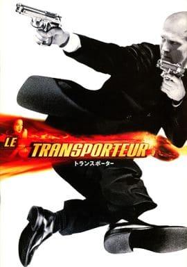 <<パンフレット(洋画)>> パンフ)LE TRANSPORTEUR トランスポーター