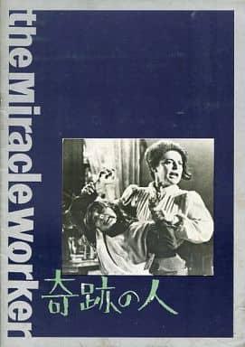 パンフ)奇跡の人 the Miracle worker