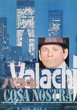 <<パンフレット(洋画)>> パンフ)バラキ COSA NOSTRA Valachi