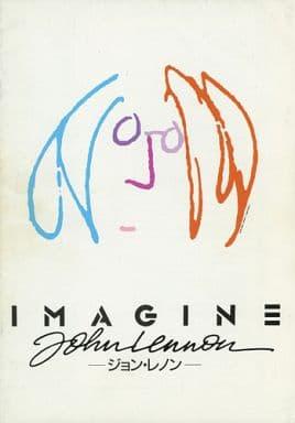 <<パンフレット(洋画)>> パンフ)IMAGINE ジョン・レノン