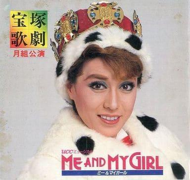 <<パンフレット(舞台)>> パンフ)宝塚歌劇 月組公演 ME AND MY GIRL