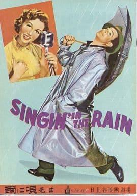 <<パンフレット(洋画)>> パンフ)SINGIN' IN THE RAIN 雨に唄えば 日比谷映画劇場 No 53-9