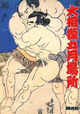 <<パンフレット(スポーツ)>> パンフ)大相撲五月場所 1990年5月