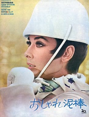 <<パンフレット(洋画)>> パンフ)おしゃれ泥棒(1971年)